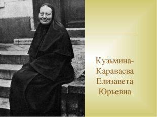 Кузьмина-Караваева Елизавета Юрьевна 