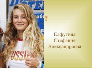 Елфутина Стефания Александровна 