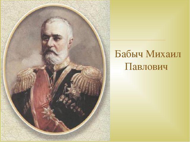 Бабыч Михаил Павлович 