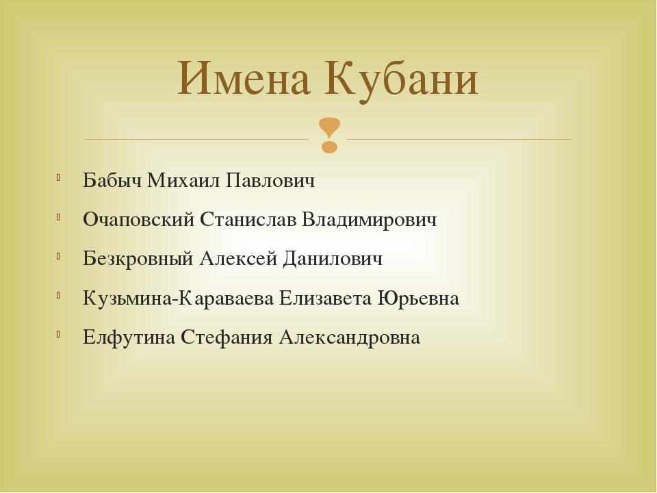 Бабыч Михаил Павлович Очаповский Станислав Владимирович Безкровный Алексей Да...
