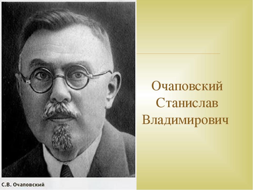 Очаповский Станислав Владимирович 