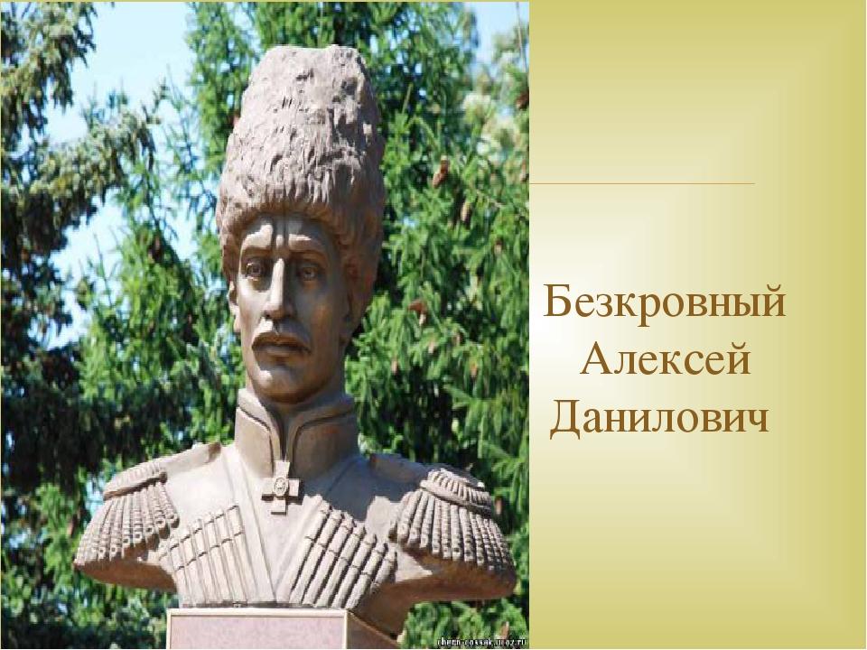 Безкровный Алексей Данилович 