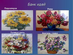 Банк идей Подсолнухи Розы Полевые цветы Анютины глазки