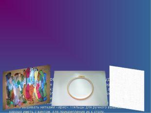 Выбор материалов, инструментов, оборудования Для ручного вышивания необходим