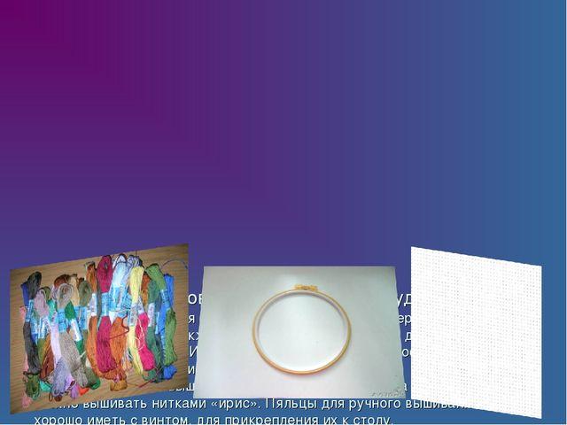 Выбор материалов, инструментов, оборудования Для ручного вышивания необходим...