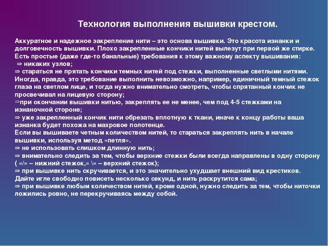 ibragimov-referat-po-tehnologii-na-temu-vishivka-krestom-pro
