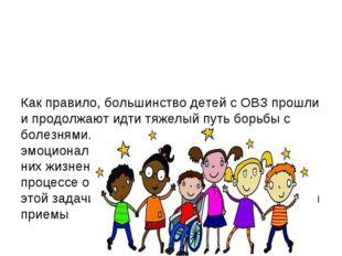 Как правило, большинство детей с ОВЗ прошли и продолжают идти тяжелый путь б