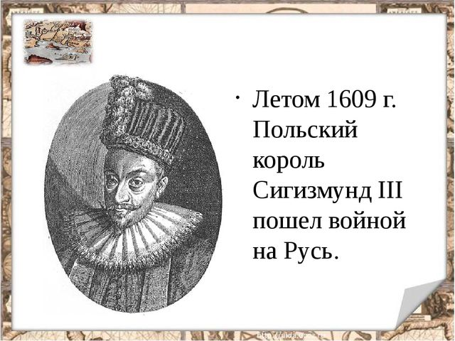 Летом 1609 г. Польский король Сигизмунд III пошел войной на Русь.