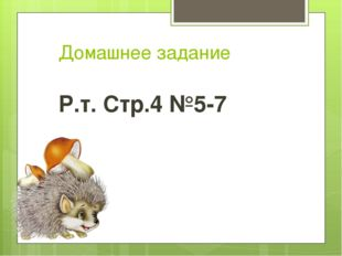 Домашнее задание Р.т. Стр.4 №5-7