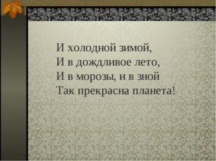 И холодной зимой, И в дождливое лето, И в морозы, и в зной Так прекрасна план