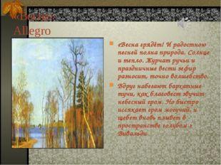 «Весна» Allegro «Весна грядёт! И радостною песней полна природа. Солнце и теп