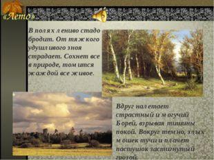 «Лето» В полях лениво стадо бродит. От тяжкого удушливого зноя страдает. Сохн