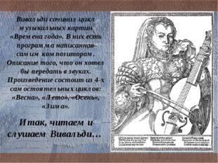 Вивальди сочинил цикл музыкальных картин «Времена года». В них есть программа