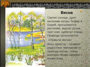 Светит солнце, дуют весенние ветры Зефир и Борей, просыпаются растения, журча