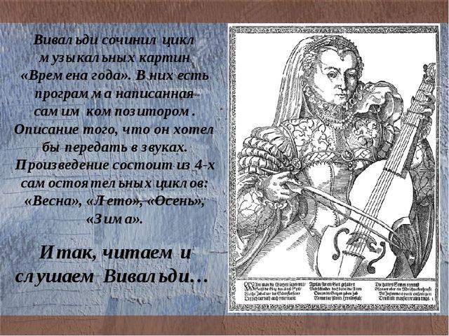 Вивальди сочинил цикл музыкальных картин «Времена года». В них есть программа...