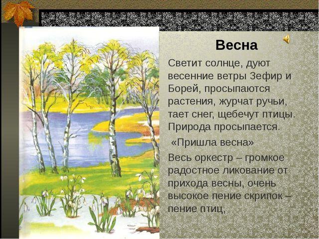 Светит солнце, дуют весенние ветры Зефир и Борей, просыпаются растения, журча...