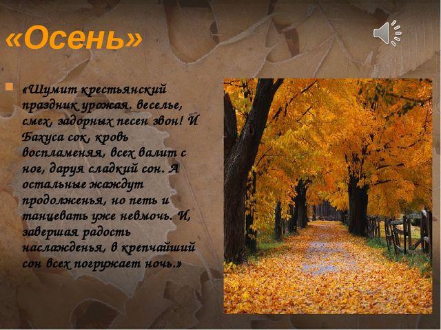 «Осень» «Шумит крестьянский праздник урожая. веселье, смех, задорных песен зв...