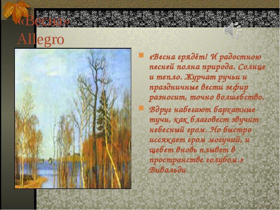«Весна» Allegro «Весна грядёт! И радостною песней полна природа. Солнце и теп...