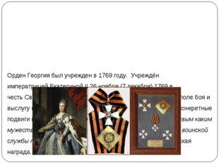 Орден Георгия был учрежден в 1769 году. Учреждён императрицейЕкатериной II2