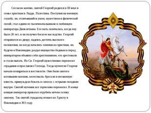 Согласно житию, святой Георгий родился в III веке в семье христиан вЛидде, П