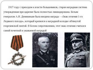 1917 году с приходом к власти большевиков, старая наградная система утвержден
