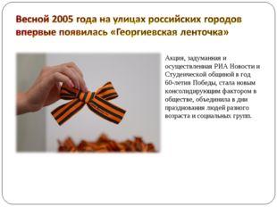 Акция, задуманная и осуществленная РИА Новости и Студенческой общиной в год 6