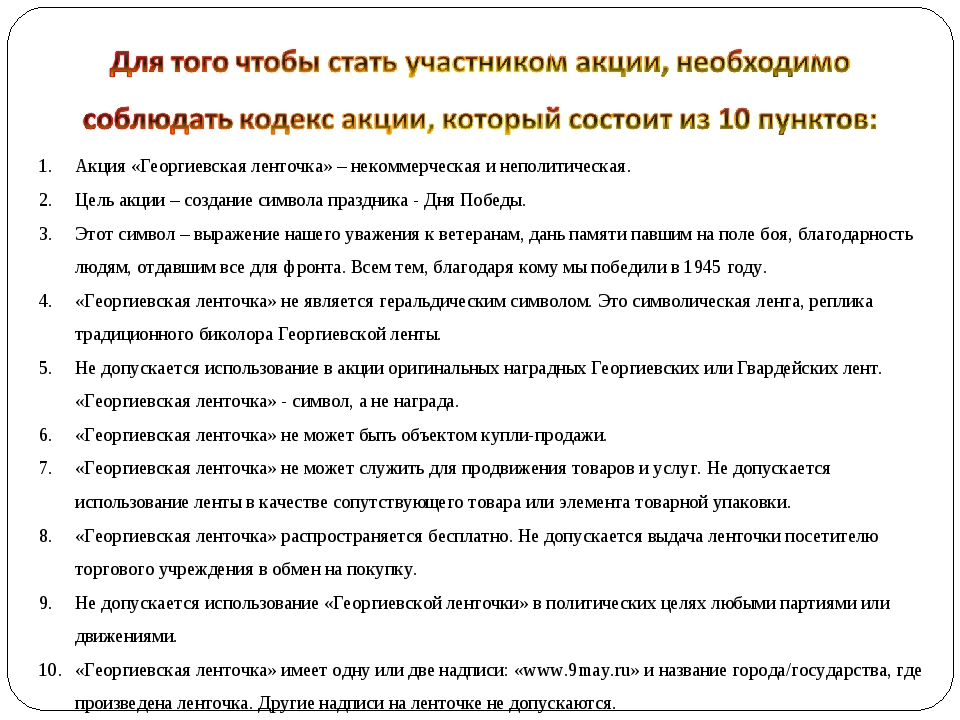 Акция «Георгиевская ленточка» – некоммерческая и неполитическая. Цель акции –...