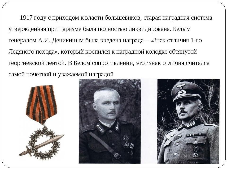 1917 году с приходом к власти большевиков, старая наградная система утвержден...