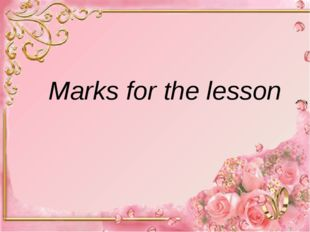 Marks for the lesson