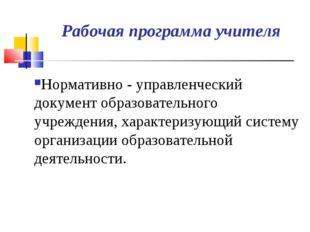 Нормативно - управленческий документ образовательного учреждения, характеризу