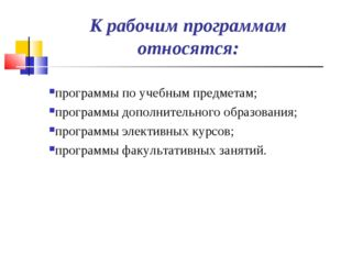 программы по учебным предметам; программы по учебным предметам; программы д