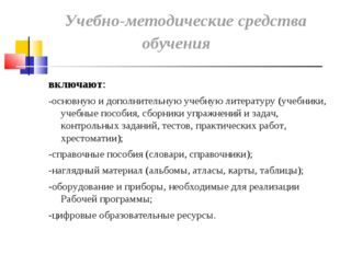 включают: включают: -основную и дополнительную учебную литературу (учебники