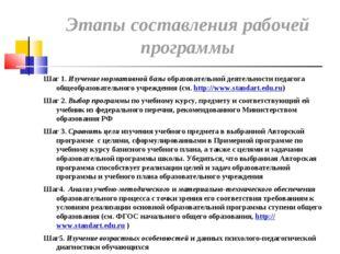 Шаг 1. Изучение нормативной базы образовательной деятельности педагога общеоб