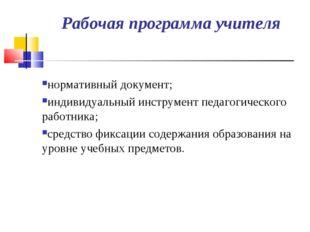 нормативный документ; нормативный документ; индивидуальный инструмент педаг