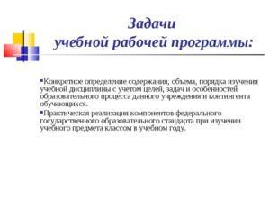Конкретное определение содержания, объема, порядка изучения учебной дисциплин