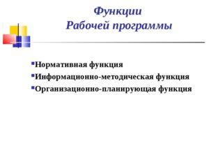 Нормативная функция Нормативная функция Информационно-методическая функция