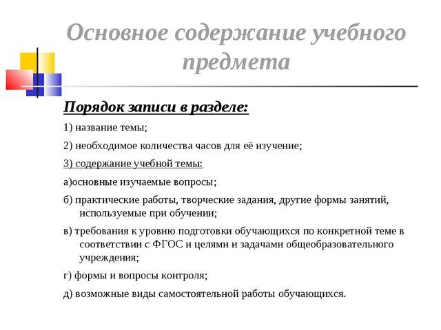 Порядок записи в разделе: Порядок записи в разделе: 1) название темы; 2) н...