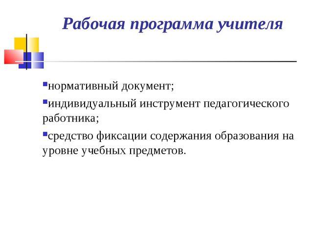 нормативный документ; нормативный документ; индивидуальный инструмент педаг...