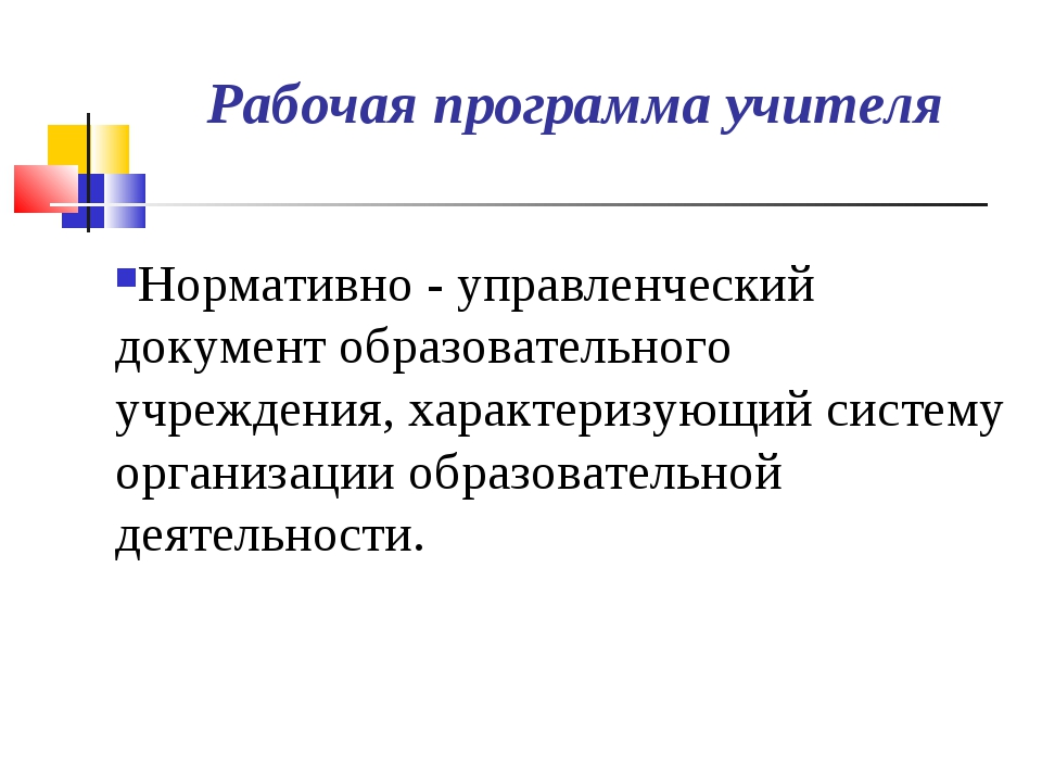 Нормативно - управленческий документ образовательного учреждения, характеризу...