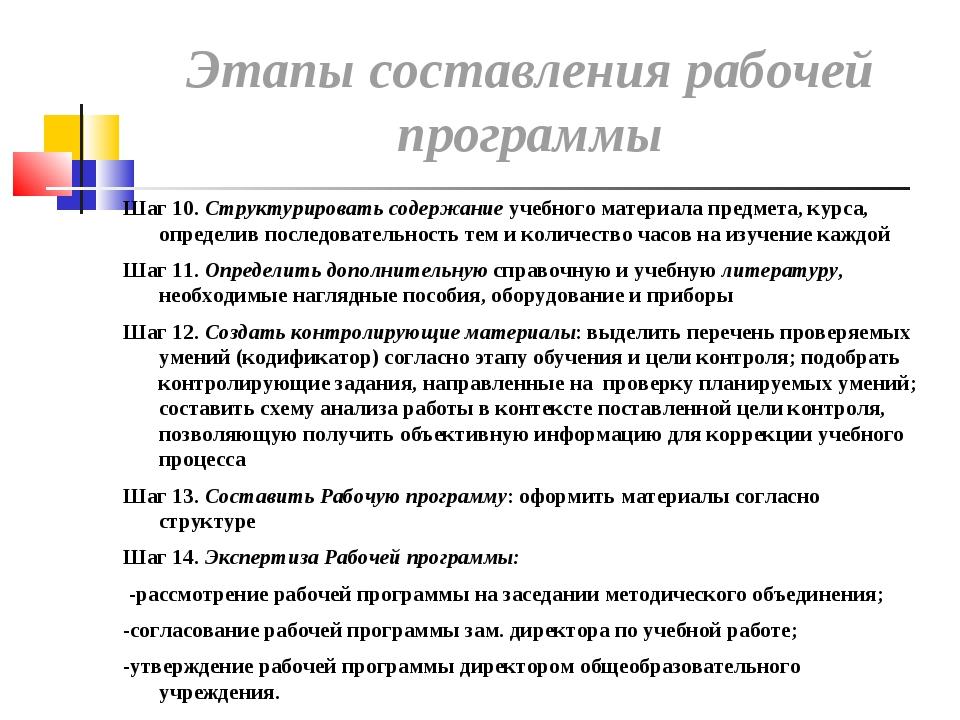 Шаг 10. Структурировать содержание учебного материала предмета, курса, опреде...