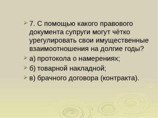 7. С помощью какого правового документа супруги могут чётко урегулировать сво