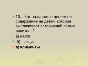 10.Как называется денежное содержание на детей, которое выплачивает оставивш
