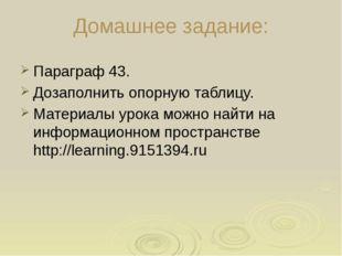 Домашнее задание: Параграф 43. Дозаполнить опорную таблицу. Материалы урока м