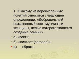 1.К какому из перечисленных понятий относится следующее определение: «Добров