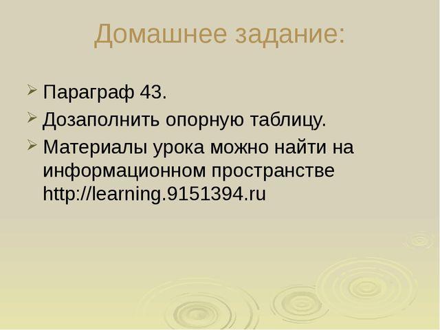 Домашнее задание: Параграф 43. Дозаполнить опорную таблицу. Материалы урока м...