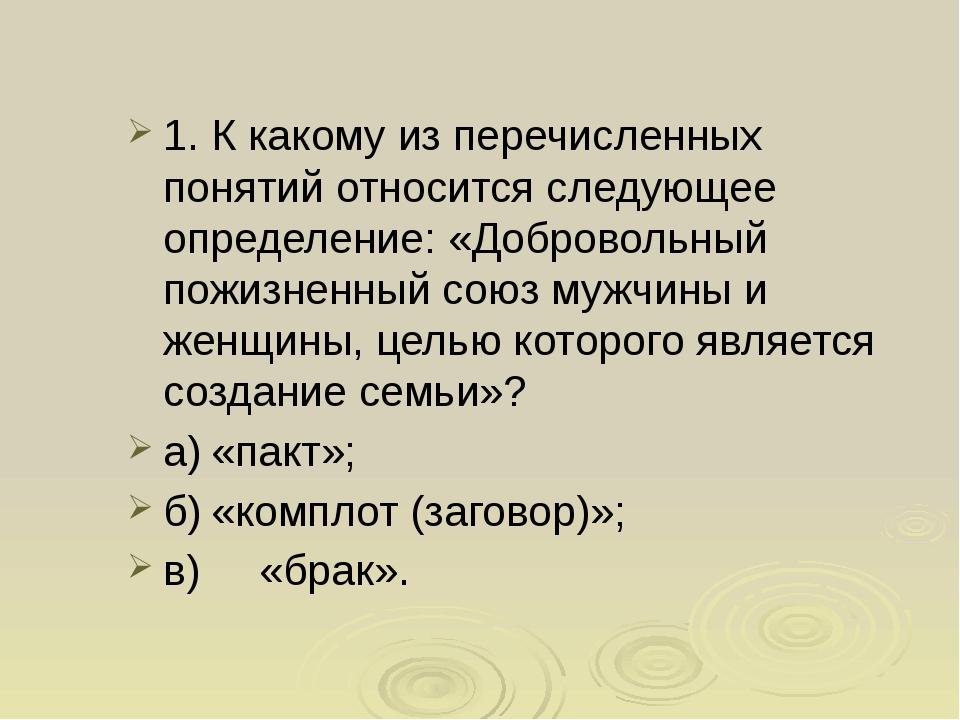 1.К какому из перечисленных понятий относится следующее определение: «Добров...