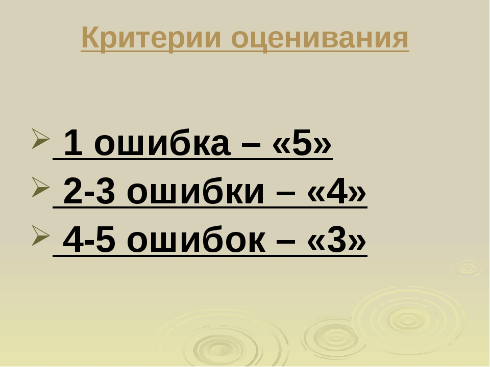 Критерии оценивания 1 ошибка – «5» 2-3 ошибки – «4» 4-5 ошибок – «3»