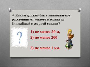 4. Каким должно быть минимальное расстояние от жилого массива до ближайшей му