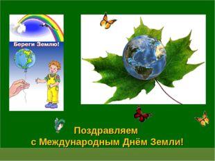 Поздравляем с Международным Днём Земли!