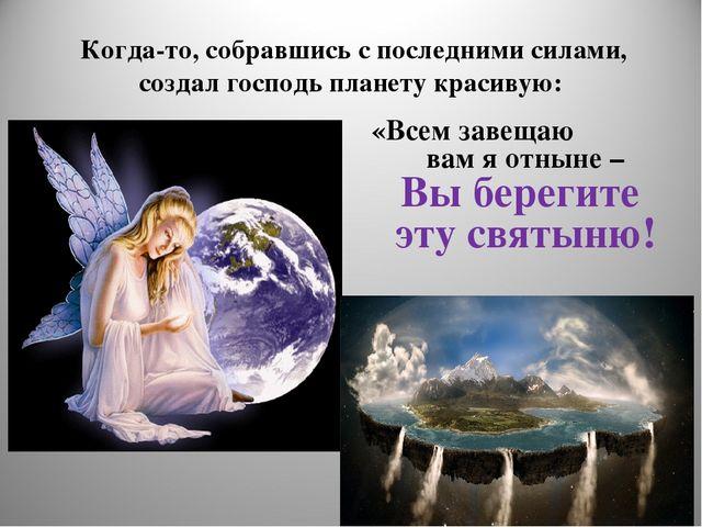 Когда-то, собравшись с последними силами, создал господь планету красивую: «В...